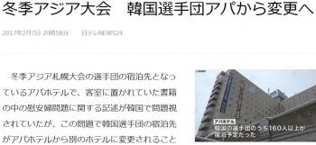 news冬季アジア大会 韓国選手団アパから変更へ