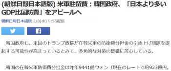 news(朝鮮日報日本語版) 米軍駐留費:韓国政府、「日本より多いGDP比国防費」をアピールへ