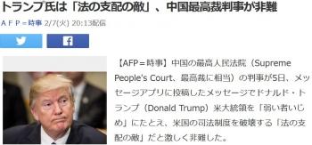 newsトランプ氏は「法の支配の敵」、中国最高裁判事が非難