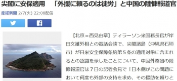 news尖閣に安保適用 「外援に頼るのは徒労」と中国の陸慷報道官