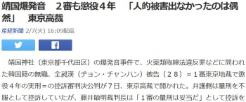 news靖国爆発音 2審も懲役4年 「人的被害出なかったのは偶然」 東京高裁