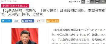 news「公然の秘密」常態化 「旧ソ連型」計画経済に固執、李克強首相も「人為的に操作」と発言