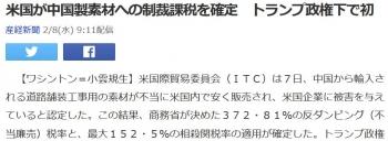 news米国が中国製素材への制裁課税を確定 トランプ政権下で初