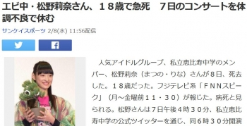 newsエビ中・松野莉奈さん、18歳で急死 7日のコンサートを体調不良で休む