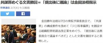 news共謀罪めぐる文書撤回=「提出後に議論」は金田法相指示