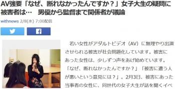 newsAV強要「なぜ、断れなかったんですか?」女子大生の疑問に被害者は… 男優から監督まで関係者が議論