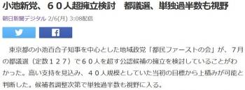news小池新党、60人超擁立検討 都議選、単独過半数も視野