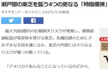 news瀬戸際の東芝を襲う4つの更なる「時限爆弾」