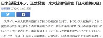 news日米首脳ゴルフ、正式発表 米大統領報道官「日米重視の証」