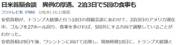 news日米首脳会談 異例の厚遇、2泊3日で5回の食事も