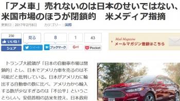 news「アメ車」売れないのは日本のせいではない、米国市場のほうが閉鎖的 米メディア指摘