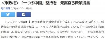 news<米政権>「一つの中国」堅持を 元高官ら政策提言
