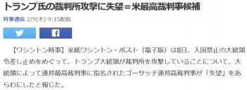 newsトランプ氏の裁判所攻撃に失望=米最高裁判事候補