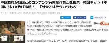 news中国政府が韓国とのコンテンツ共同制作禁止を指示=韓国ネット「中国に別れを告げる時?」「外交とはそういうもの…」