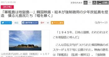 news「軍艦島は地獄島…」韓国映画・絵本が強制徴用の少年炭鉱員を捏造 憤る元島民たち「嘘を暴く」