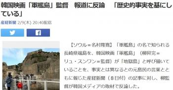 news韓国映画「軍艦島」監督 報道に反論 「歴史的事実を基にしている」