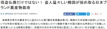 news窃盗仏像だけではない! 盗人猛々しい韓国が掠め取る日本ブランド農産物栽培