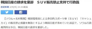 news韓国日産の請求を棄却 SUV販売禁止支持で行政裁