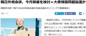 news韓日外相会談、今月開催を検討=大使帰国問題協議か