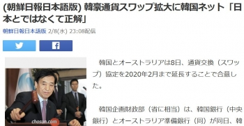 news(朝鮮日報日本語版) 韓豪通貨スワップ拡大に韓国ネット「日本とではなくて正解」