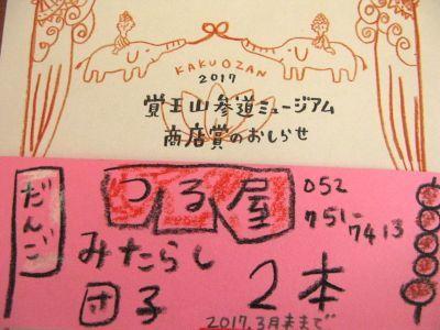 170123-覚王山