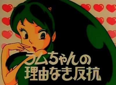 urusei_riyuunaki_title.jpg