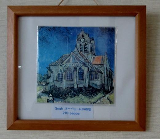 Goghのジグソーパズル (520x453)