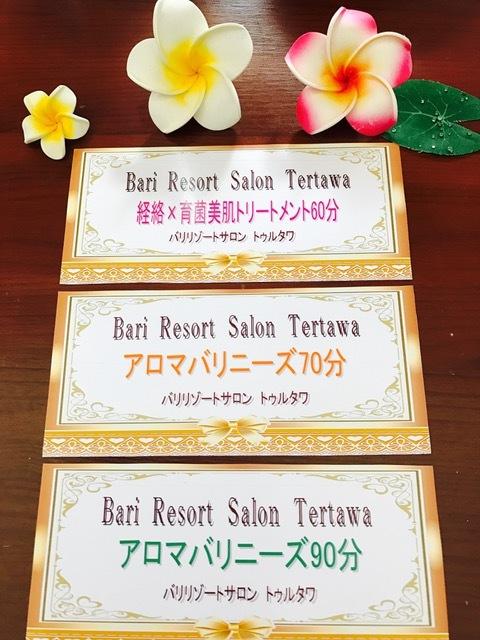 プレゼント券 3種類