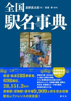 ekimei_jacket-obi_convert_20161215171243.jpg