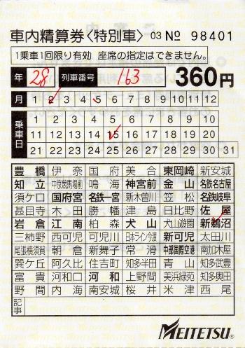 車内精算券<特別車> 163列車