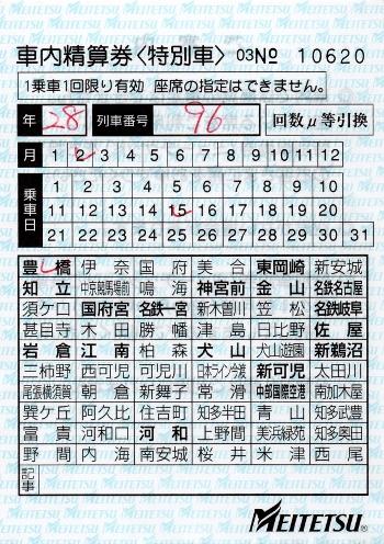 車内精算券<特別車>回数μ等引換 96列車