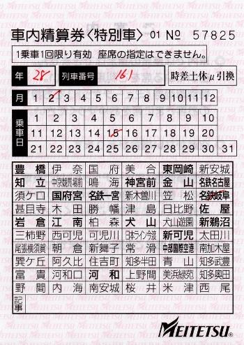 車内精算券<特別車>時差土休μ引換 161列車