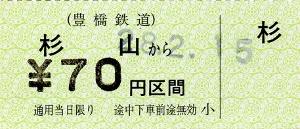 杉山→70円区間