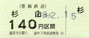 杉山→140円区間