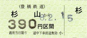 杉山→390円区間