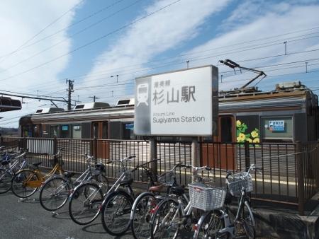 杉山駅 駅舎