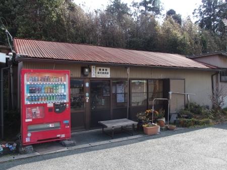 杉山駅 乗車券発売所