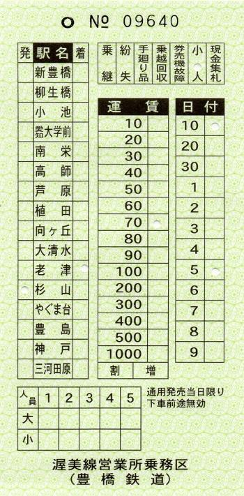 杉山→老津 車内補充券