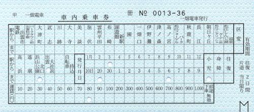 出雲大社前→浜山公園北口 車内乗車券(パンチ式)