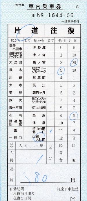 出雲大社前→浜山公園北口 車内乗車券(丸付け式)