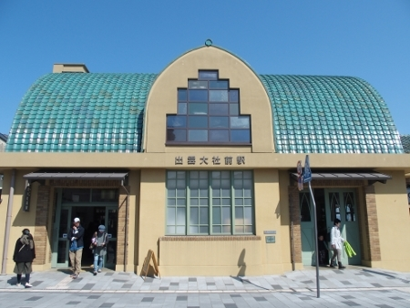出雲大社前駅 駅舎