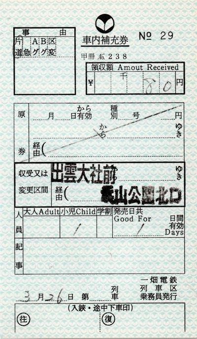 出雲大社前→浜山公園北口 車内補充券(手書き式)