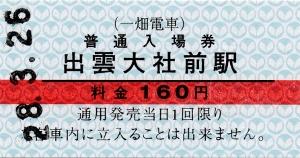出雲大社前駅 入場券