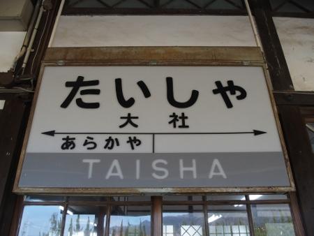 旧大社駅 駅名標