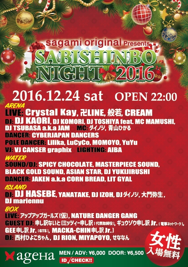 20161224sabishinbo_flyer.jpg