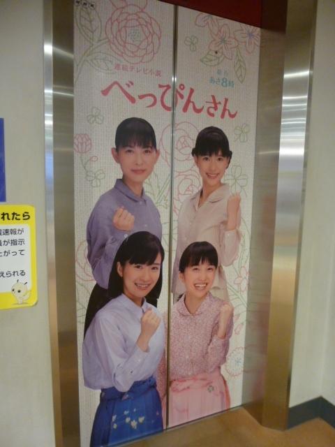 べっぴんさんラッピングエレベーター