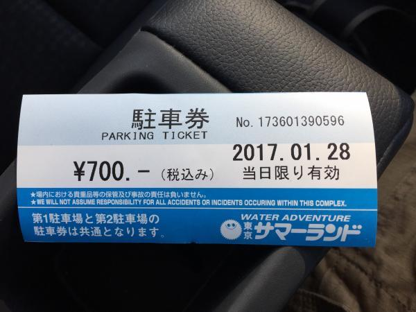 002駐車券_convert_20170128193319