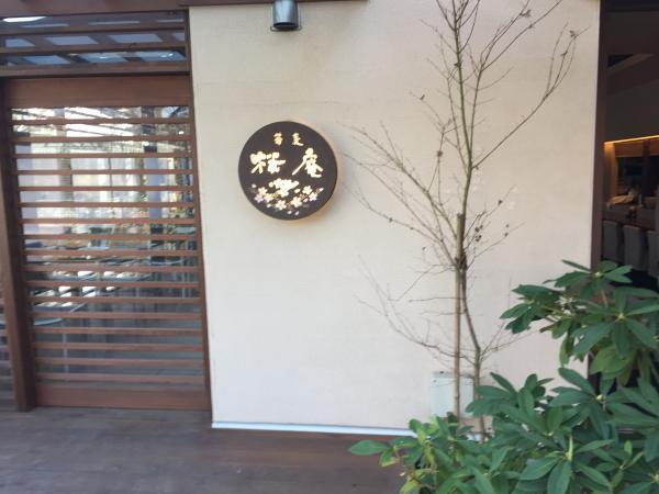 027桜庵_convert_20170131181353