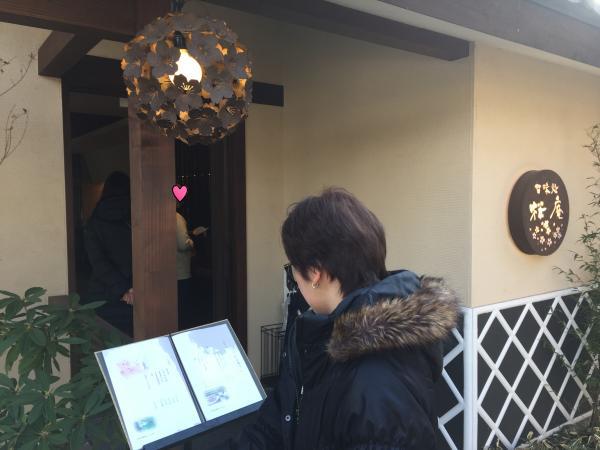 028桜庵_convert_20170131181413