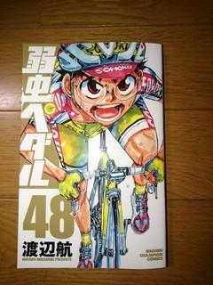 s弱虫ペダル48巻